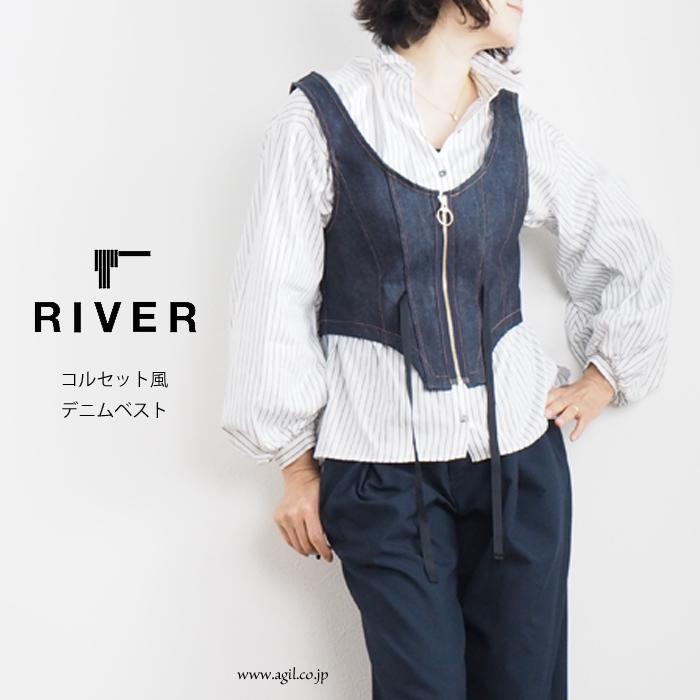 RIVER (リバー) コルセット風 ストレッチデニムベスト インディゴ レディース