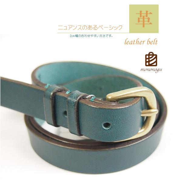 mononogu(もののぐ) レザー(牛革)ベルト|2cm幅 細ベルト|メンズ・レディース