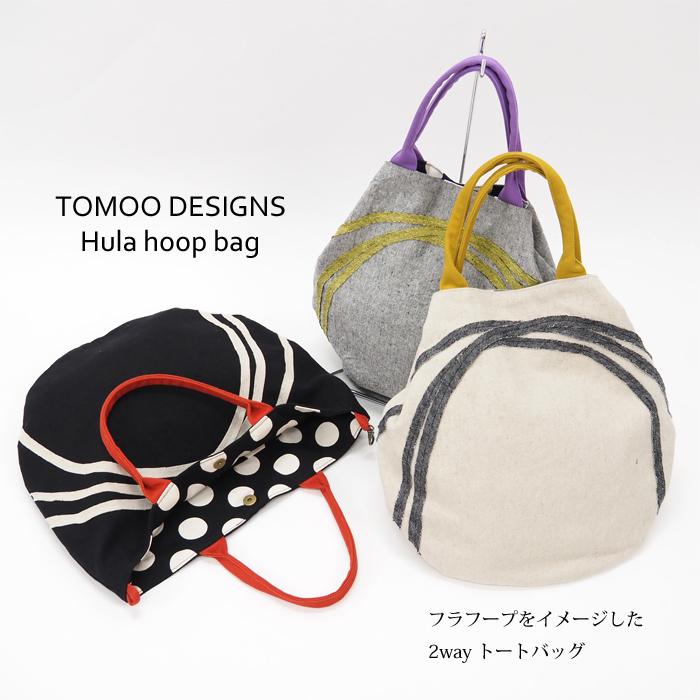 TOMOO DESIGNS トモオデザインズ トートバッグ 2way ドット柄インナー 布製 レディース