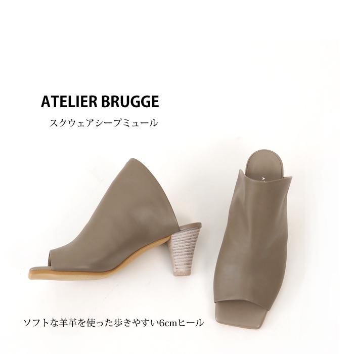 ATELIER BRUGGE アトリエブルージュ スクウェアトゥ シープレザーミュール レディース