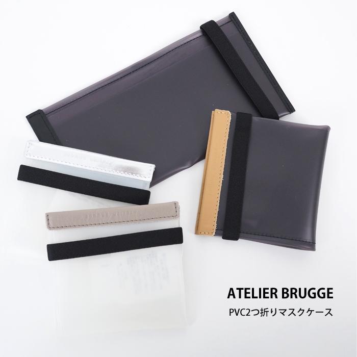 ATELIER BRUGGE アトリエブルージュ PVCマスクケース 2つ折り レディース