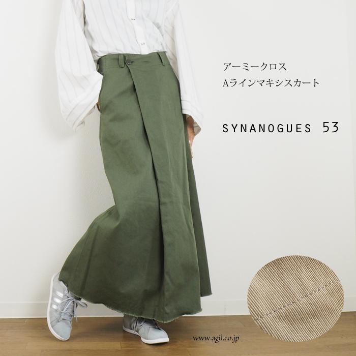 SYNANOGUES 53 (シナノーグ) Aライン マキシスカート アーミークロス コットン レディース