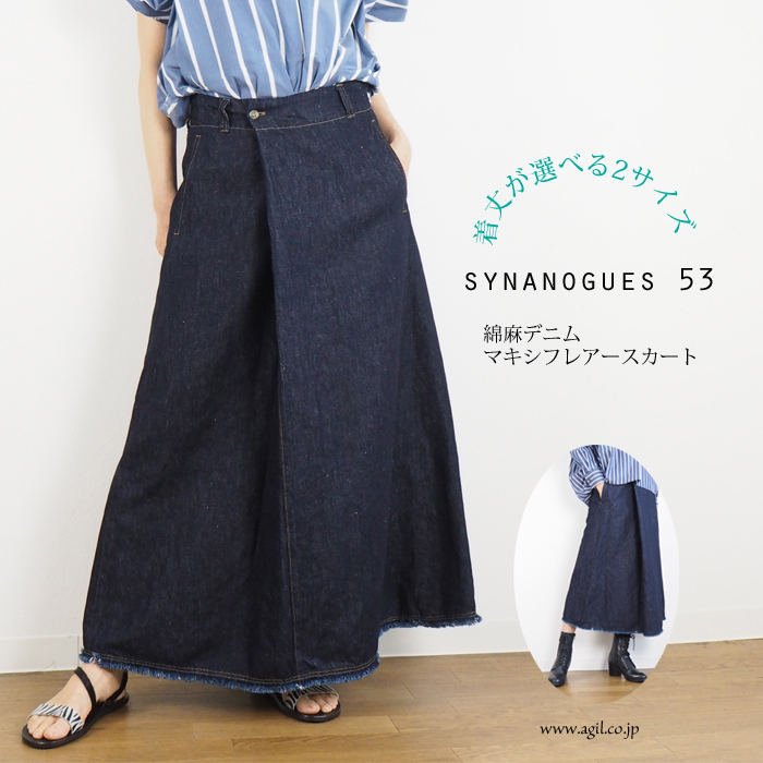 SYNANOGUES 53 (シナノーグ) マキシスカート Aライン コットンリネン インディゴ レディース