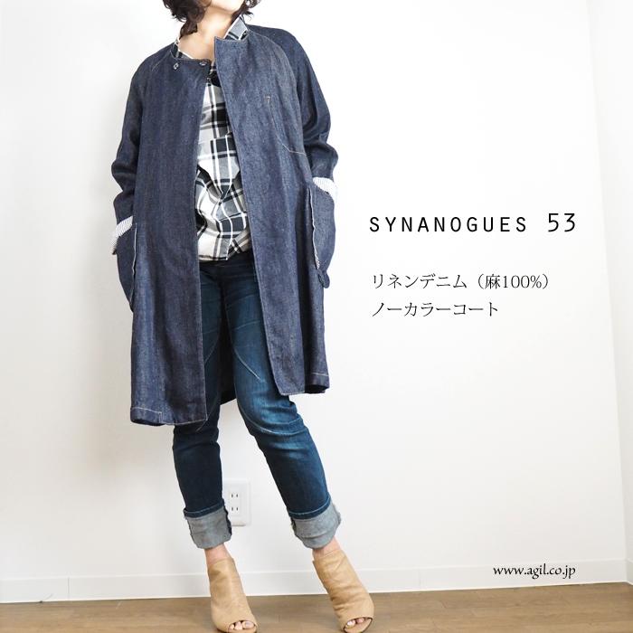 SYNANOGUES 53 (シナノーグ) リネンデニムコート インディゴ レディース