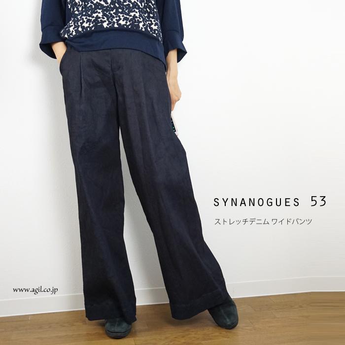 SYNANOGUES 53 (シナノーグ) 10オンス ストレッチデニム ワイドパンツ インディゴ レディース