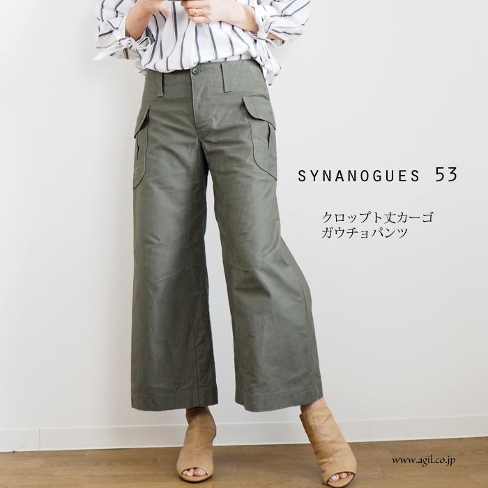 SYNANOGUES 53 (シナノーグ) カーゴパンツ クロップト丈 ガウチョ カーキ レディース