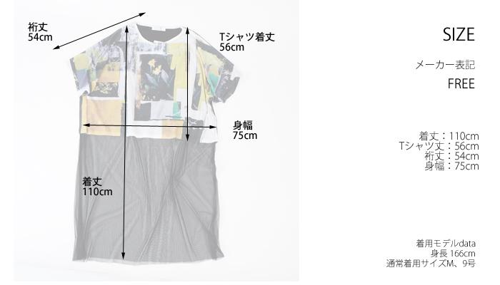 CILANDSIA(チランドシア) ビッグTシャツ チュール付き チュニック レディース メンズ