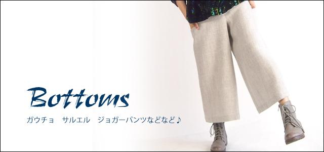 スカート パンツ ボトムス