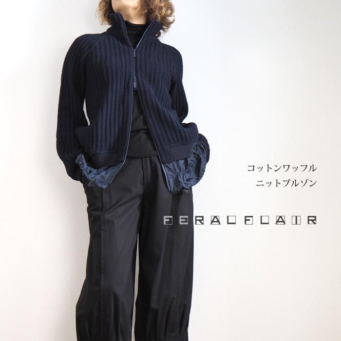 FERAL FLAIR フィラルフレア ワッフルニットジッパーブルゾン レディース