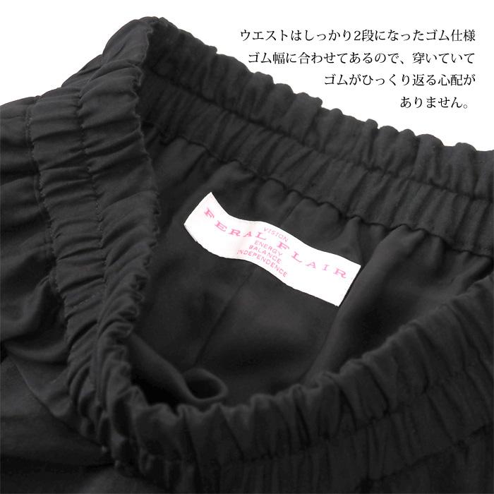 FERAL FLAIR フィラルフレア 異素材使いギャザースカート ミディ丈 レディース