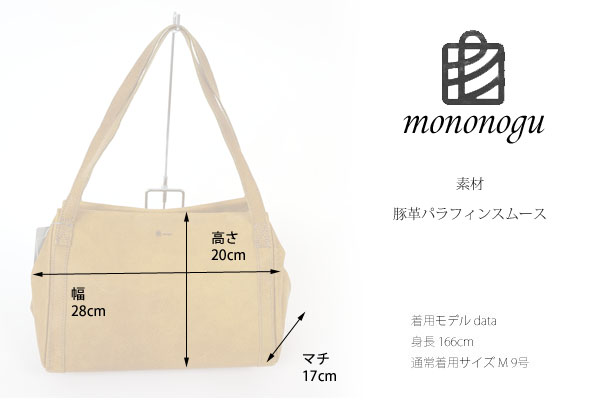 mononogu (もののぐ) ショルダーバッグ 豚革パラフィンスムース キャメル レディース