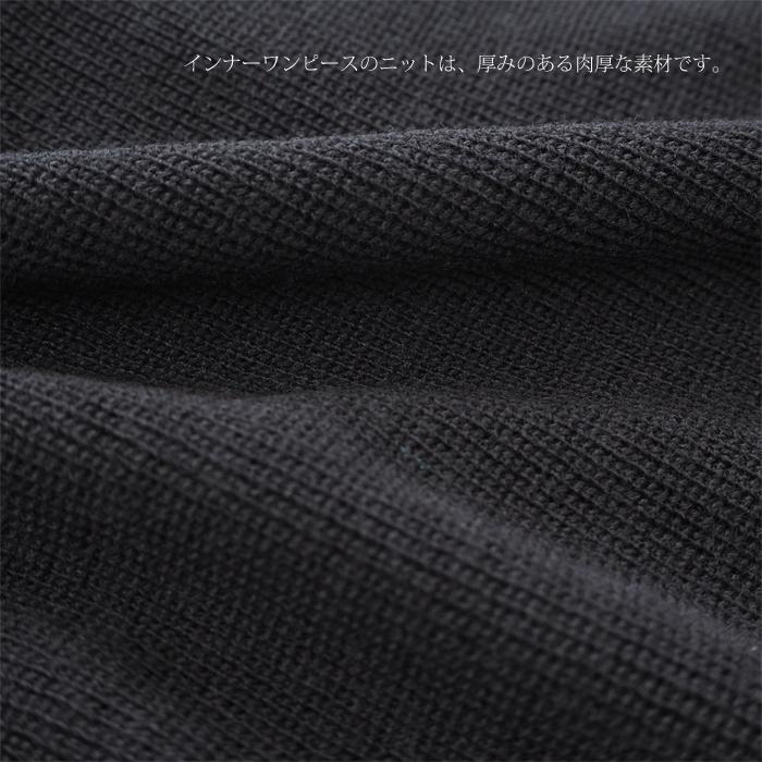 HISUI HIROKOITO ヒスイヒロコイトウ サックニットワンピース ラップスカート風 レディース