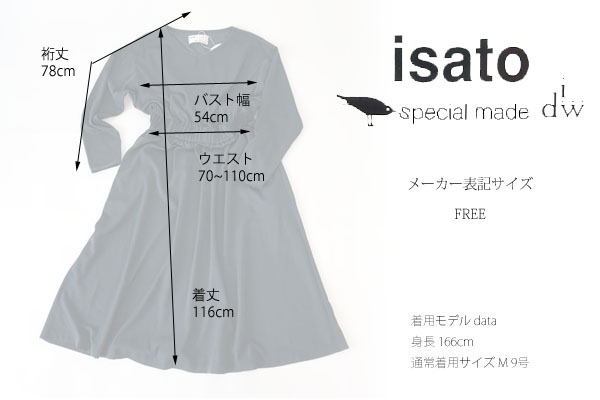 isato design works (イサトデザインワークス) Vネック長袖サックフレアーワンピ―ス ウエストギャザー グリーン系 レディース