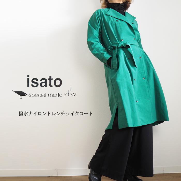 isato design works イサトデザインワークス トレンチライク ノーカラーコート グリーン レディース