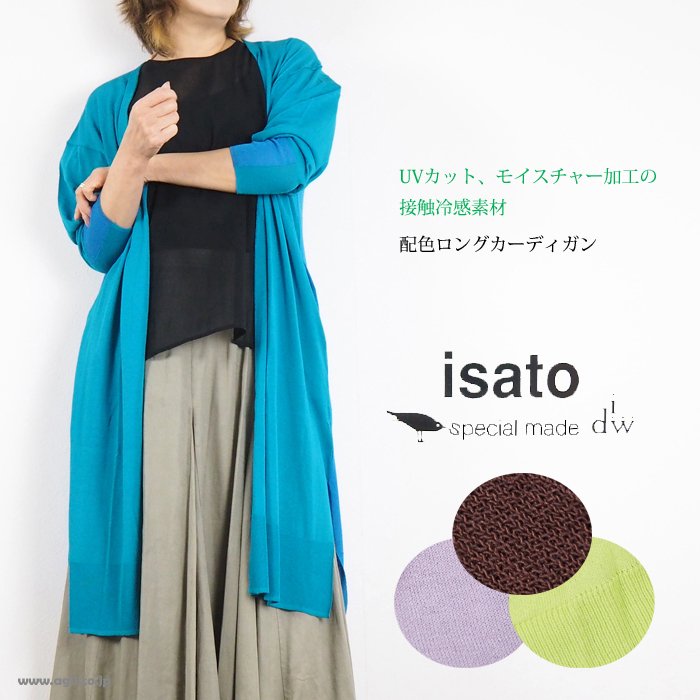 isato design works 配色ロングカーディガン UVカット加工 接触冷感素材 レディース