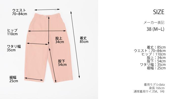 isato design works イサトデザインワークス クロップト テーパードパンツ レディース