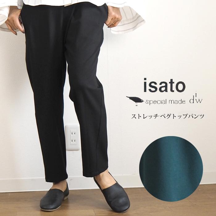 isato design works イサトデザインワークス ペグトップタイパンツ レディース