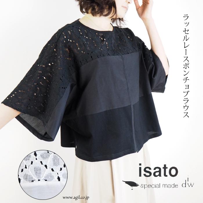 isato design works (イサトデザインワークス)  ラッセルレース ポンチョブラウス レディース