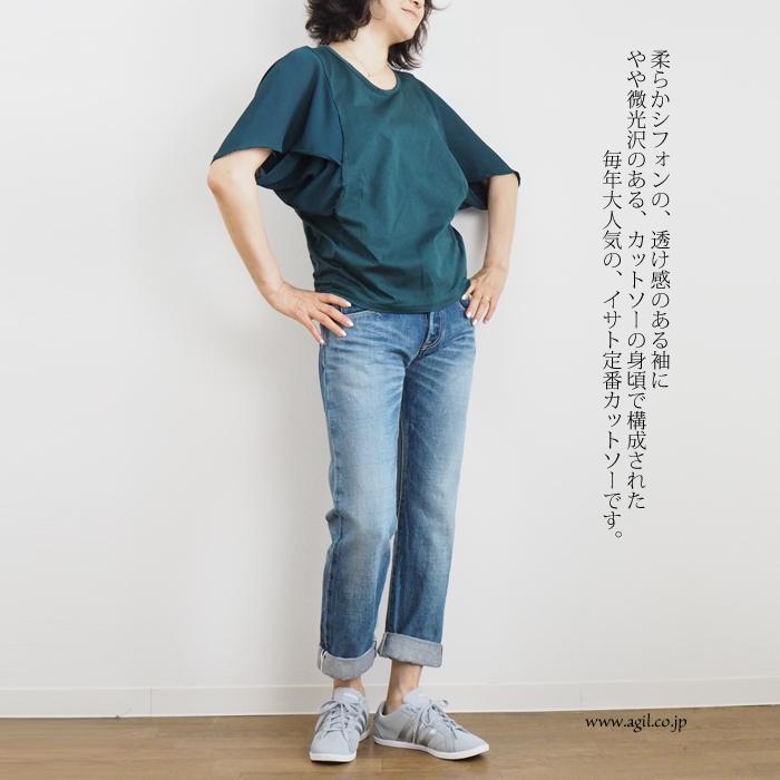 isato design works (イサトデザインワークス)  シフォン使いフレアースリーブ カットソーTシャツ レディース