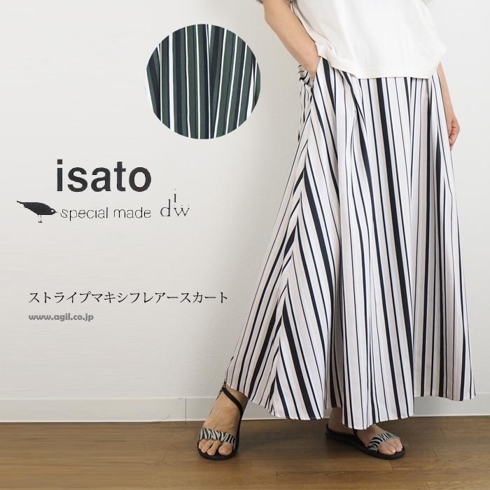 isato design works イサトデザインワークス マルチストライプ マキシスカート レディース