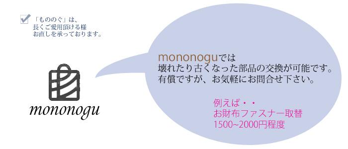 mononogu お直し承ります