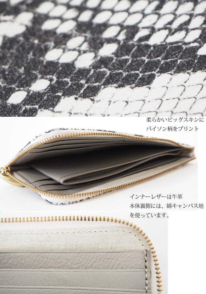 mononogu (もののぐ) L字ファスナー 本革パイソンプリント 薄型長財布 日本製 レディース メンズ
