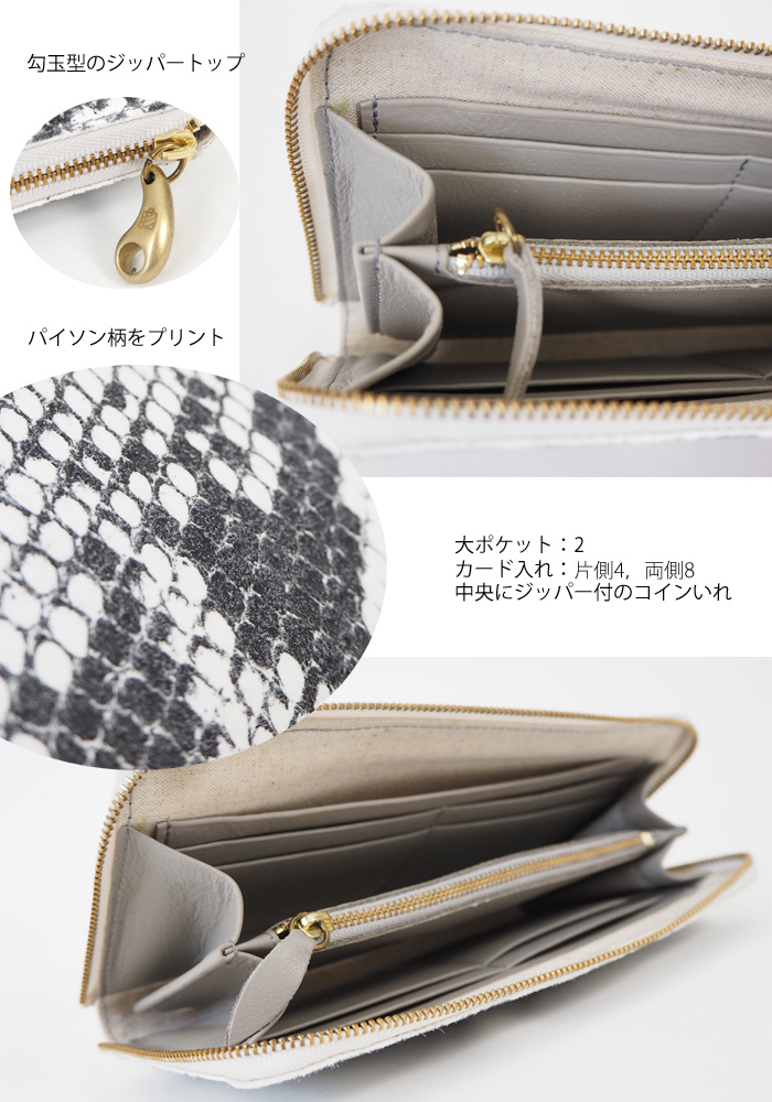 mononogu (もののぐ) ラウンドファスナー 本革パイソンプリント 日本製 大容量 レディース メンズ