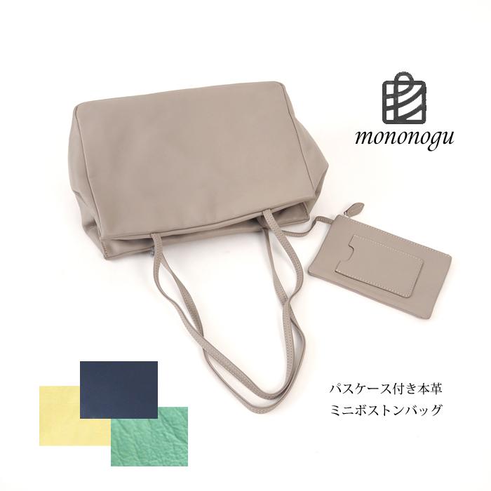 mononogu もののぐ ミニボストンバッグ パスケース付 スムースレザー ウォッシュ加工 本革 レディース 日本製