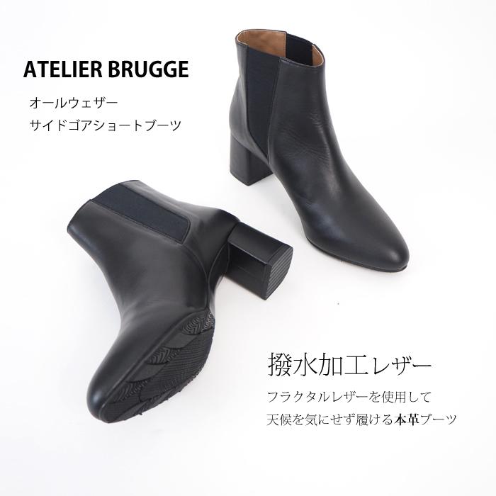ATELIER BRUGGE アトリエブルージュ オールウェザーサイドゴアショートブーツ レディース