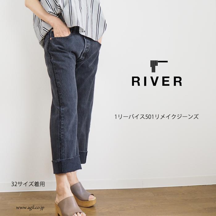 RIVER (リバー) リーバイス501 リメイクデニム 31 32サイズ レディース メンズ