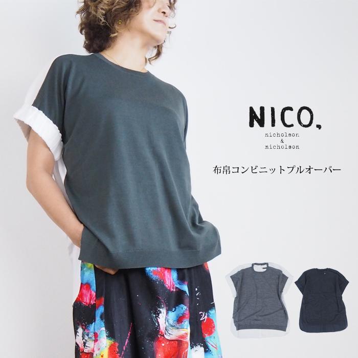 NICO,nicholson&nicholson ニコ,ニコルソンアンドニコルソン 布帛コンビ ニットプルオーバー レディース