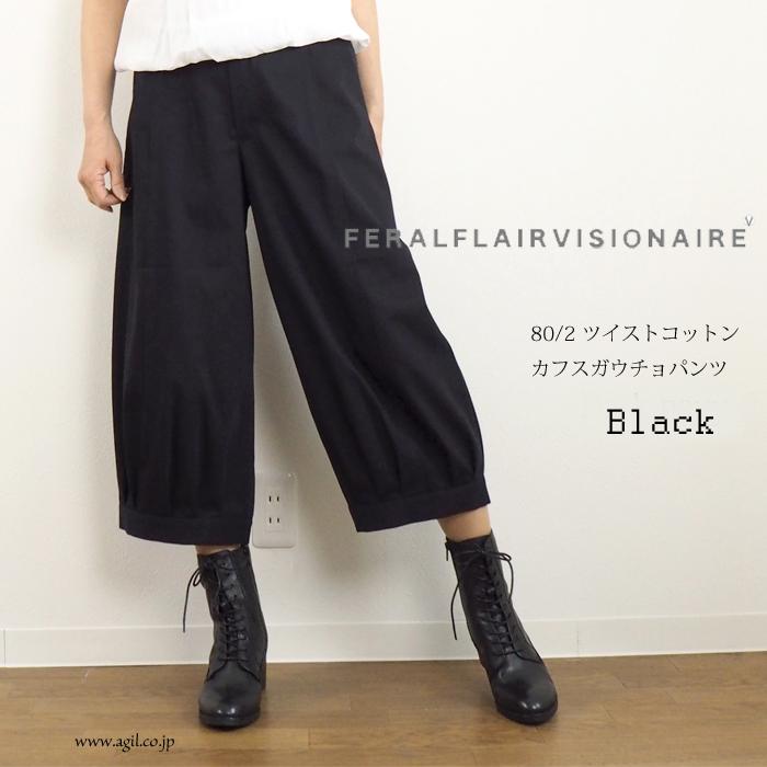 FERAL FLAIR VISIONAIRE (フィラルフレアヴィジョネア) ガウチョ カフスパンツ ブラック レディース